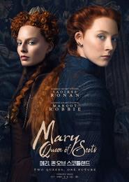 메리, 퀸 오브 스코틀랜드 포스터