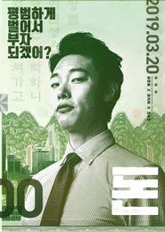 돈 포스터