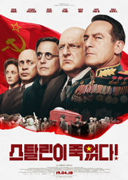 스탈린이 죽었다! 포스터