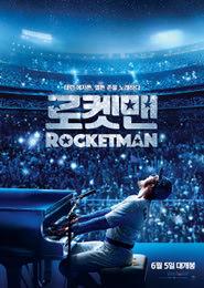 로켓맨 포스터