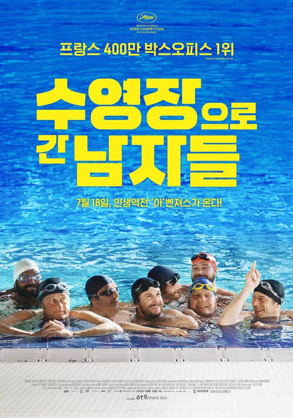 수영장으로 간 남자들 포스터 새창