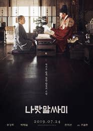 나랏말싸미 포스터