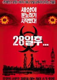 28일 후 포스터