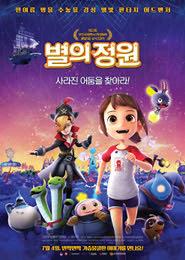 별의 정원 포스터