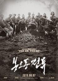 봉오동 전투 포스터
