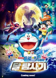 극장판 도라에몽- 진구의 달 탐사기 포스터