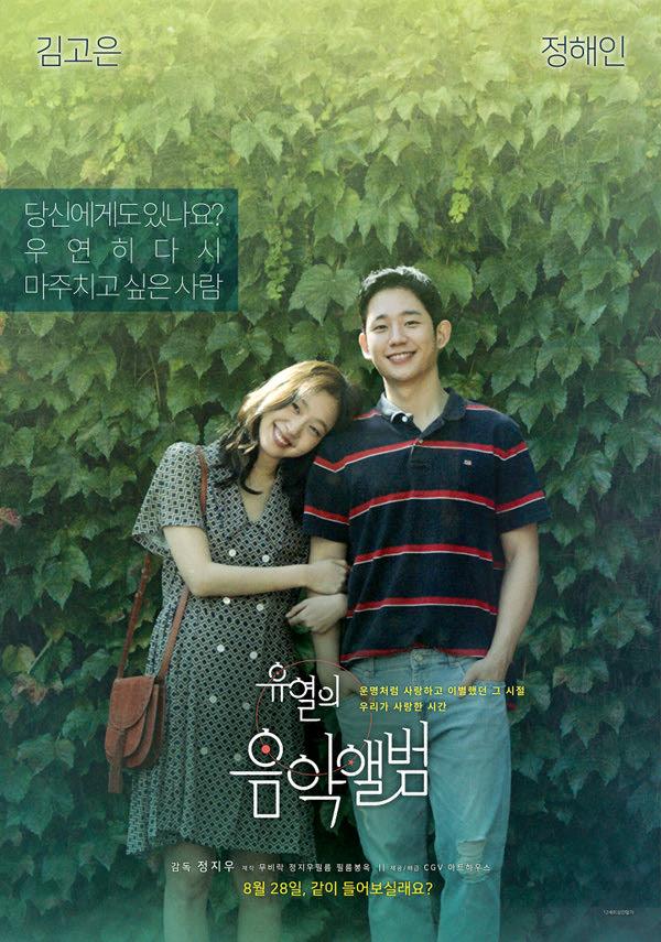 유열의 음악앨범 포스터 새창