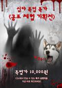 곤지암(ScreenX 숏버전) + 링0-버스데이(폭염특가-동시상영) 포스터