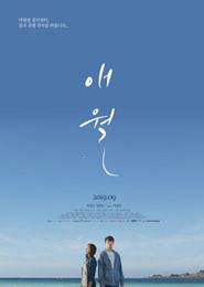 애월 포스터