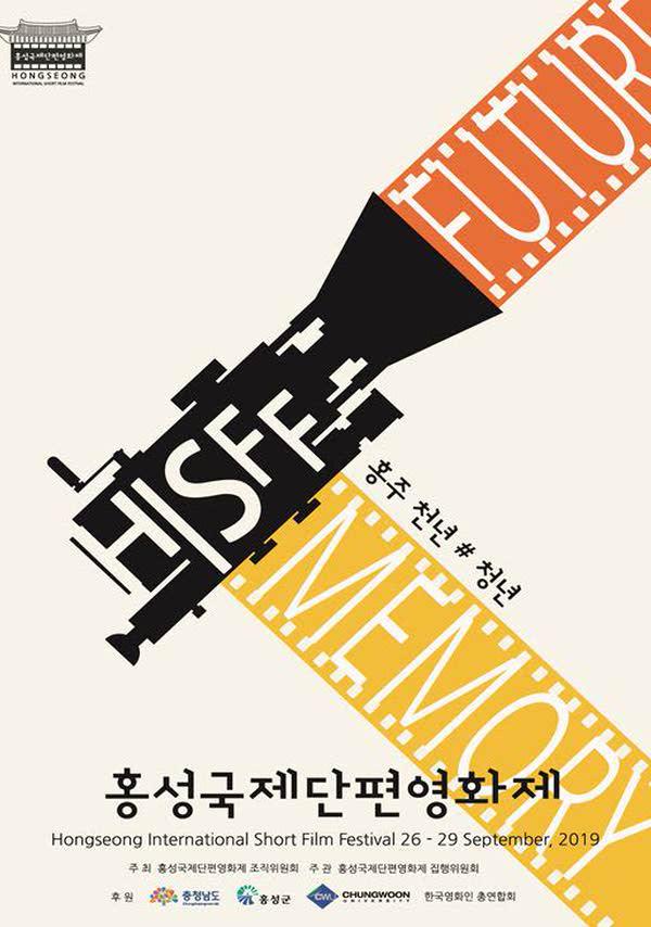 [HISFF2019]벌새 포스터 새창