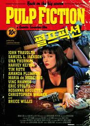 펄프 픽션 포스터