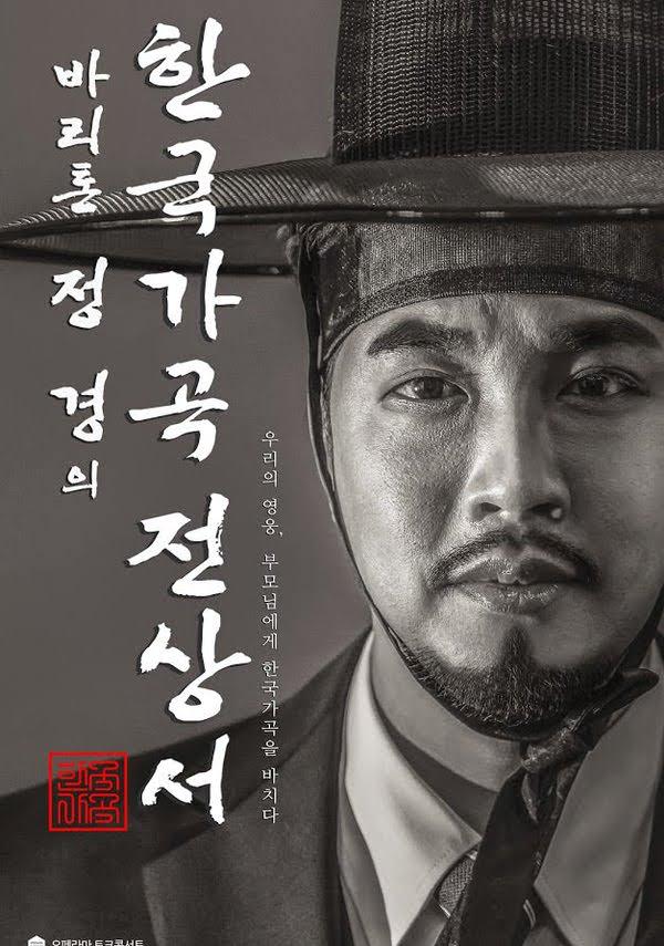 [오페라마]바리톤 정 경의 한국가곡 전상서 포스터 새창