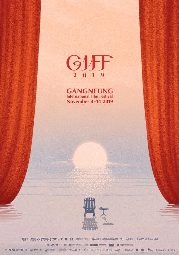 [GIFF]내 생각은 침묵중 포스터 새창