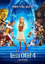 눈의 여왕4 포스터