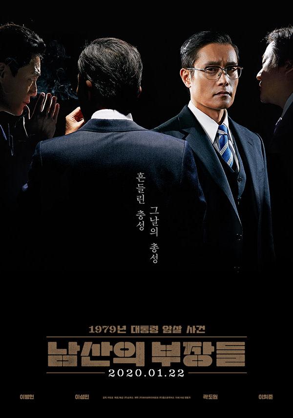 남산의 부장들 포스터 새창