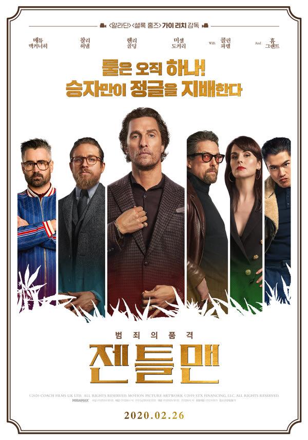 젠틀맨 포스터 새창