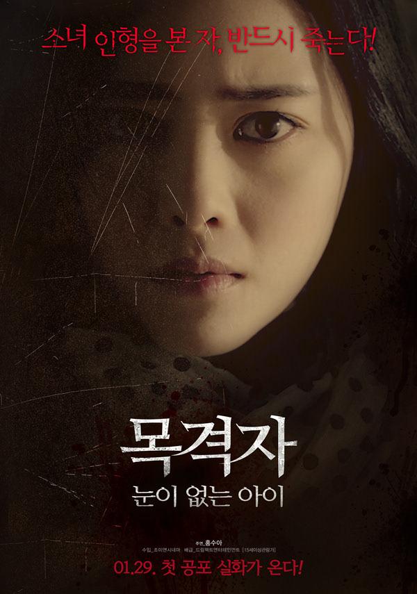 목격자- 눈이 없는 아이 포스터 새창