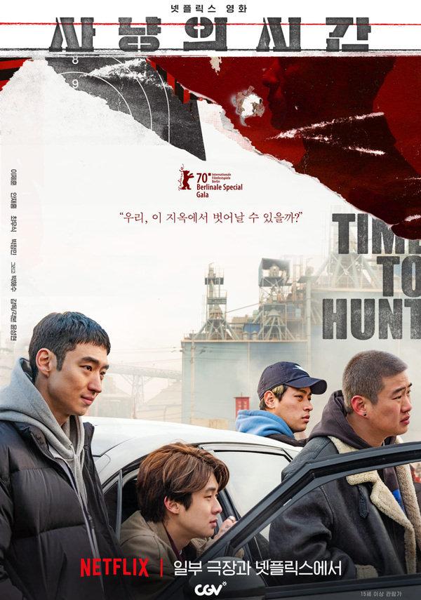 사냥의 시간 포스터 새창