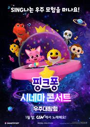 핑크퐁 시네마 콘서트-우주대탐험 포스터