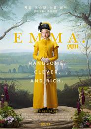 엠마 포스터