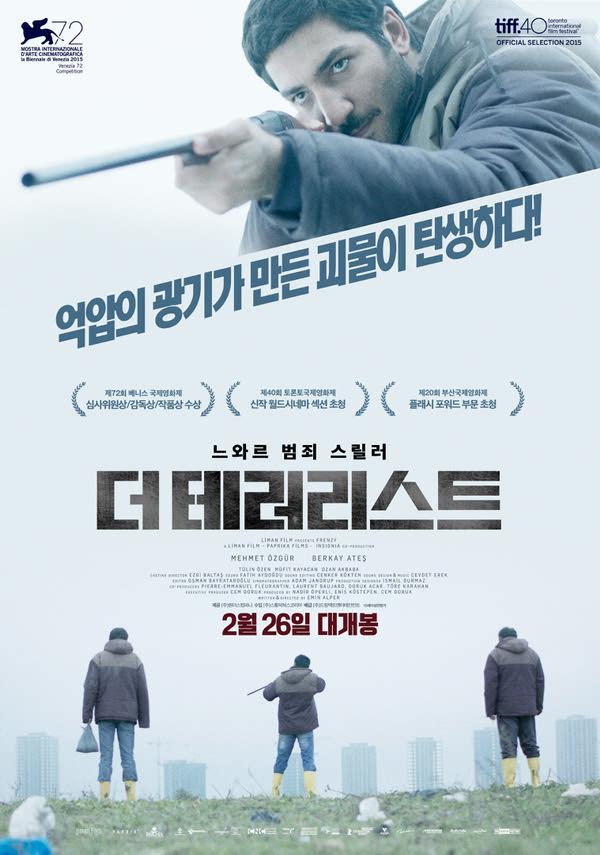 더 테러리스트 포스터 새창