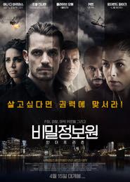 비밀정보원-인 더 프리즌 포스터
