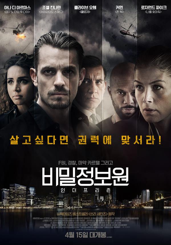 비밀정보원-인 더 프리즌 포스터 새창