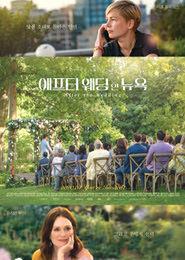 애프터 웨딩 인 뉴욕 포스터