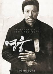 영웅 포스터