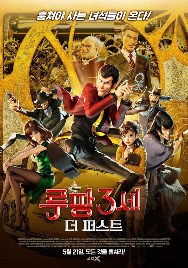 루팡 3세-더 퍼스트 포스터 새창