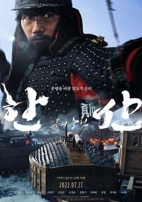 한산-용의 출현 포스터