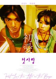 첫사랑 포스터