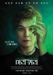 마리 퀴리 포스터