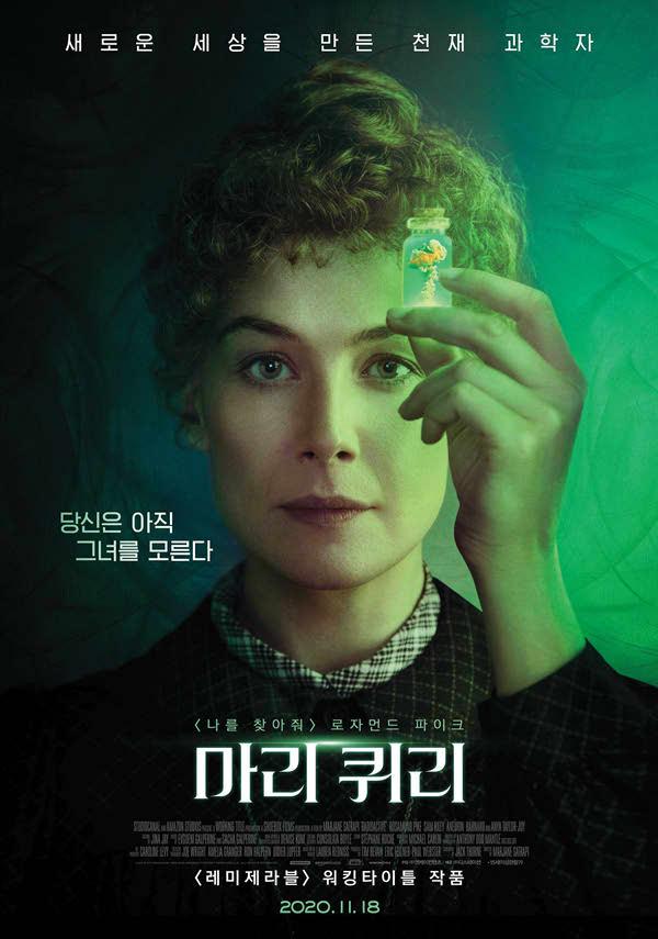 마리 퀴리 포스터 새창