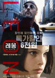 레옹 디 오리지널 포스터