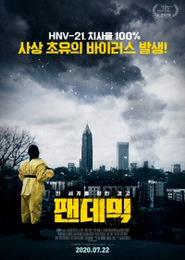 팬데믹 포스터