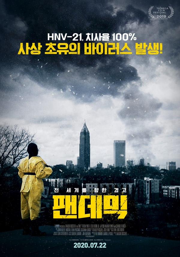 팬데믹 포스터 새창