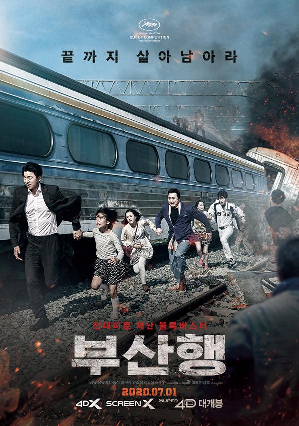 부산행 포스터 새창