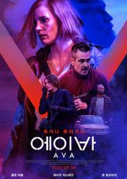 에이바 포스터