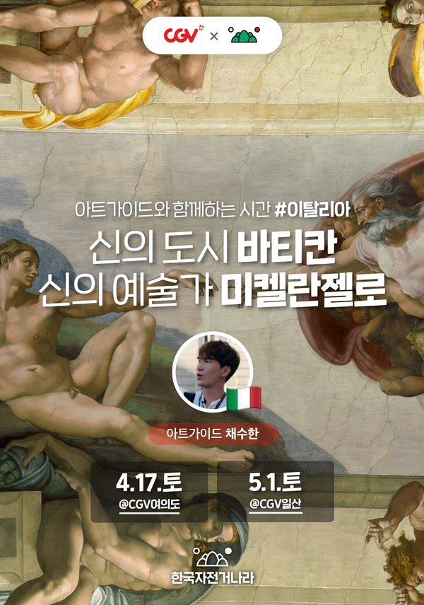 신의 도시 바티칸, 신의 예술가 미켈란젤로_(아트가이드와 함께하는 시간 이탈리아) 포스터