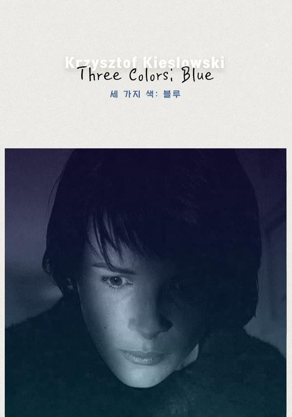 세 가지 색-블루 포스터 새창