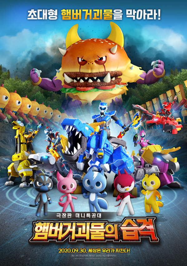 극장판 미니특공대-햄버거괴물의 습격 포스터 새창