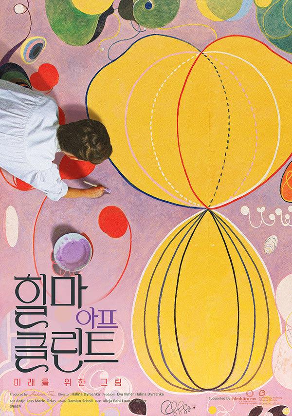 힐마 아프 클린트 - 미래를 위한 그림 포스터 새창