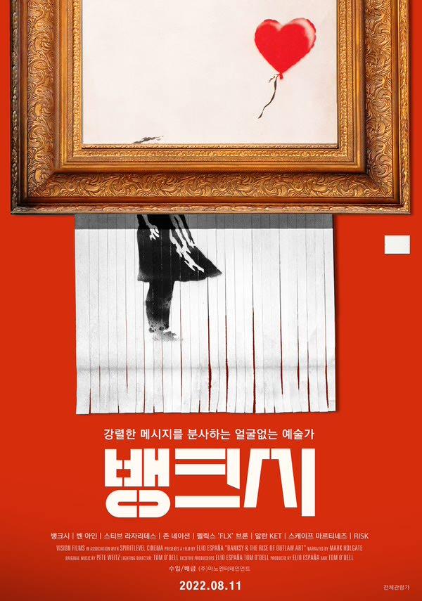 뱅크시 포스터 새창
