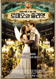로미오와 줄리엣 포스터