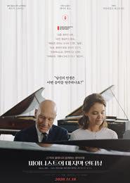 피아니스트의 마지막 인터뷰 포스터