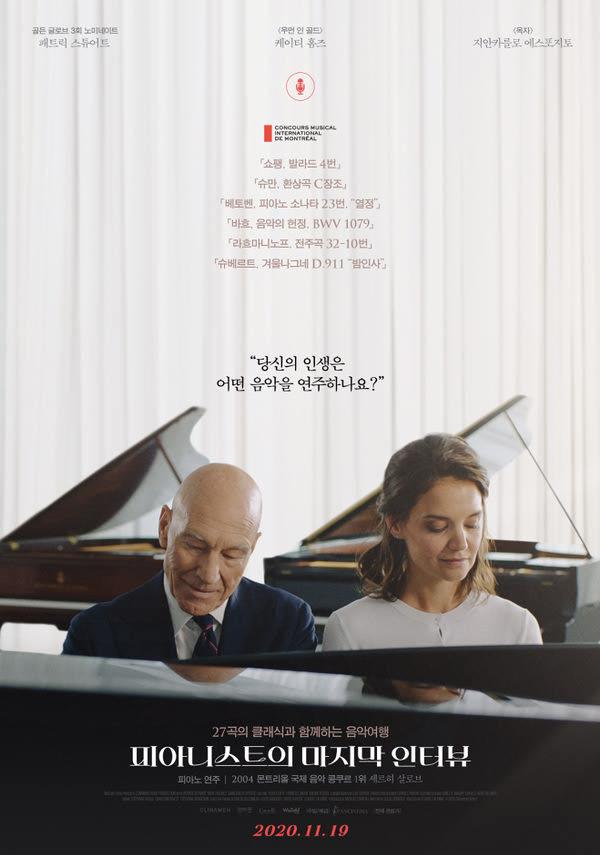 피아니스트의 마지막 인터뷰 포스터 새창
