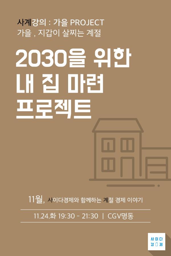 [사이다경제_사계강의(가을)]2030을 위한 내 집 마련 프로젝트 포스터 새창