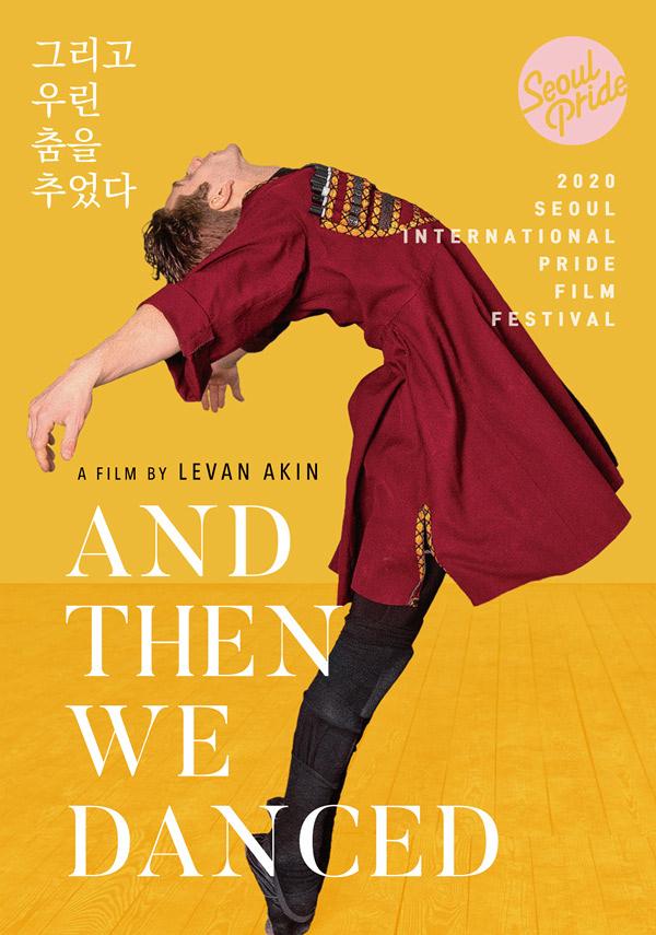 (SIPFF2020)그리고 우린 춤을 추었다 포스터 새창