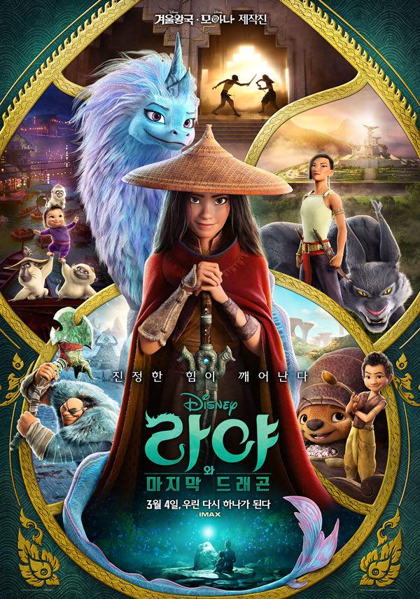라야와 마지막 드래곤 포스터